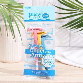 Бритвенный станок Piany WT для обл. под руками, защита от порезов Feather  3 шт / 288