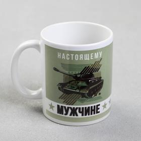 "Кружка с сублимацией  ""Настоящему мужчине"" танк, 320 мл"