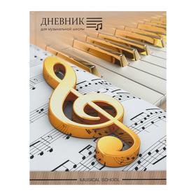 """Дневник для музыкальной школы 48 листов """"Золотые ноты"""", твёрдая обложка, глянцевая ламинация"""
