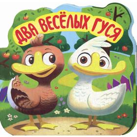 Два веселых гуся: книжка-гармошка