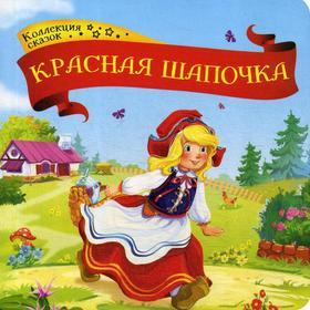 Коллекция сказок. Красная шапочка. 2-е изд