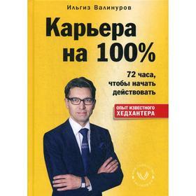 Карьера на 100%. Валинуров И.