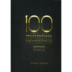100 лучших экспертов 2020. Дзотов Ч.