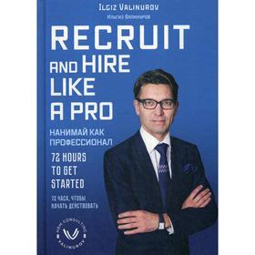 Нанимай, как профессионал - Valinurov I. Recruit and hare like a pro (на английском языке). Валинуров И.