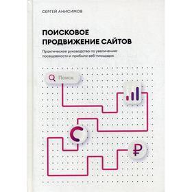 Поисковое продвижение сайтов. Анисимов С.