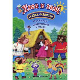 Лиса и заяц: сказка-малютка. 2-е изд