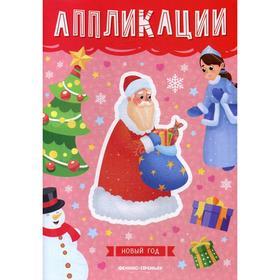 Новый год: книжка-вырезалка Ош
