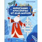 Новогодние кроссворды от Деда Мороза. Сенчищева Т.В.