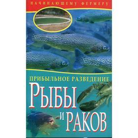 Прибыльное разведение рыбы и раков. Жмакин М.