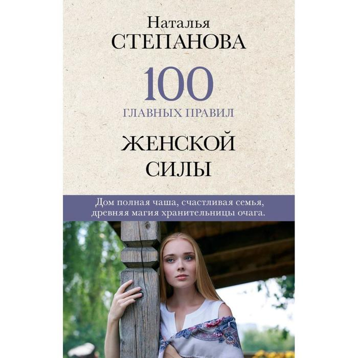 100 главных правил женской силы. Степанова Н. И.