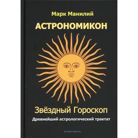 Астрономикон. Звездный гороскоп. Древнейший астрологический трактат. Манилий М.