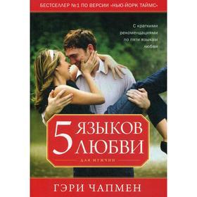 Пять языков любви для мужчин. Чапмен Г.