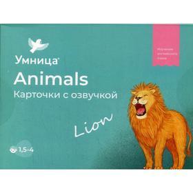 Умница. Animals. Карточки с озвучкой. Пауэлл Д.