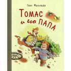 Томас и его папа: рассказы. Фаллада Г.