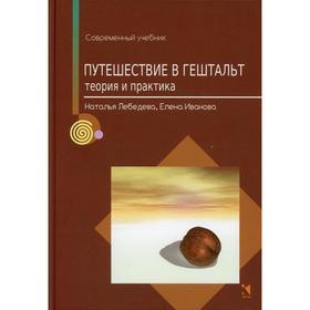 Путешествие в гештальт: теория и практика. Лебедева Н. М., Иванова Е. А.