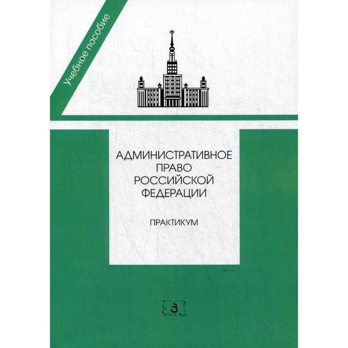 Административное право РФ: практикум. 2-е издание