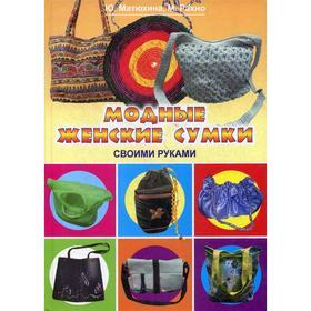 Модные женские сумки своими руками. Матюхина Ю.