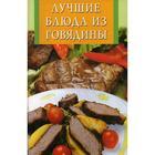 Лучшие блюда из говядины. Сост. Панкратова А.