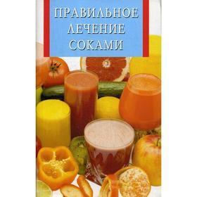 Правильное лечение соками
