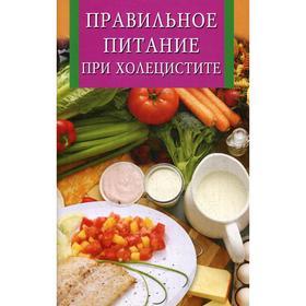 Правильное питание при холецистите. Сост. Бушуева Л. П.