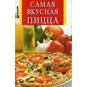 Самая вкусная пицца. Сост. Забирова А. В.