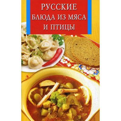 Русские блюда из мяса и птицы - Фото 1