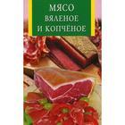 Мясо вяленое и копченое. Сост. Забирова А. В.