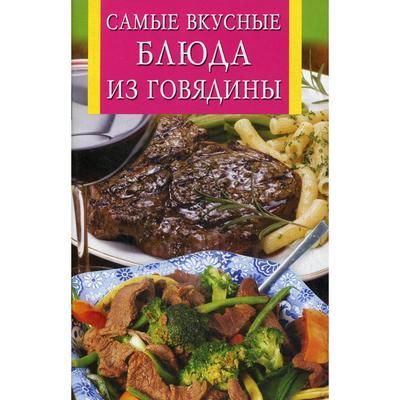 Самые вкусные блюда из говядины. Сост. Забирова А. В. - Фото 1