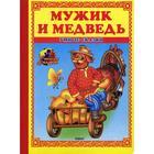 Мужик и медведь: сказка