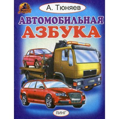 Автомобильная азбука. Тюняев А. - Фото 1