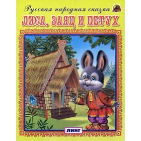 Лиса, заяц и петух. Русская народная сказка