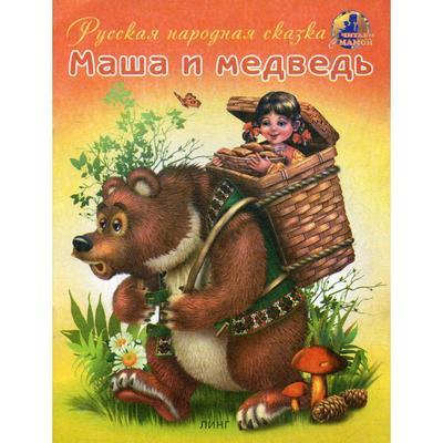 Маша и медведь. Русская народная сказка - Фото 1