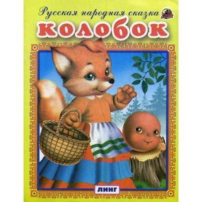 Колобок. Русская народная сказка - Фото 1