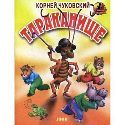 Тараканище. Чуковский К. - Фото 1