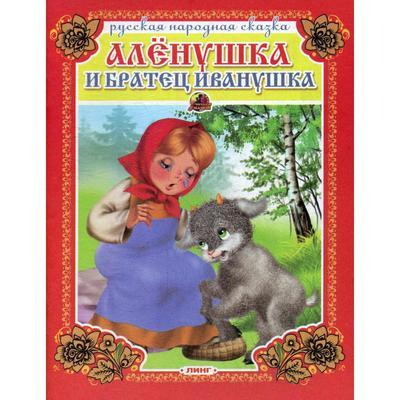 Аленушка и братец Иванушка. Русская народная сказка - Фото 1