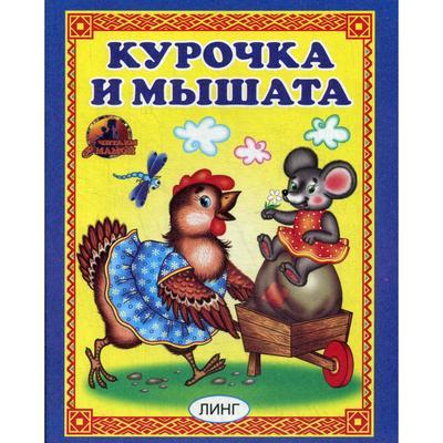 Курочка и мышата. Русская народная сказка - Фото 1