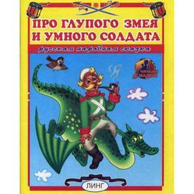Про глупого змея и умного солдата. Русская народная сказка
