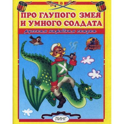 Про глупого змея и умного солдата. Русская народная сказка - Фото 1