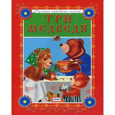 Три медведя. Русская народная сказка - Фото 1