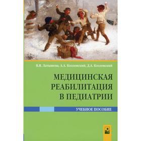 Медицинская реабилитация в педиатрии: Учебное пособие. Латышева В. Я.
