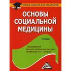 Основы социальной медицины: Учебник для бакалавров, 2-е издание, стер. Лотова И.П.