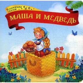 Маша и медведь: книжка-картонка
