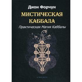 Мистическая Каббала. Практическая Магия Каббалы. Дион Форчун
