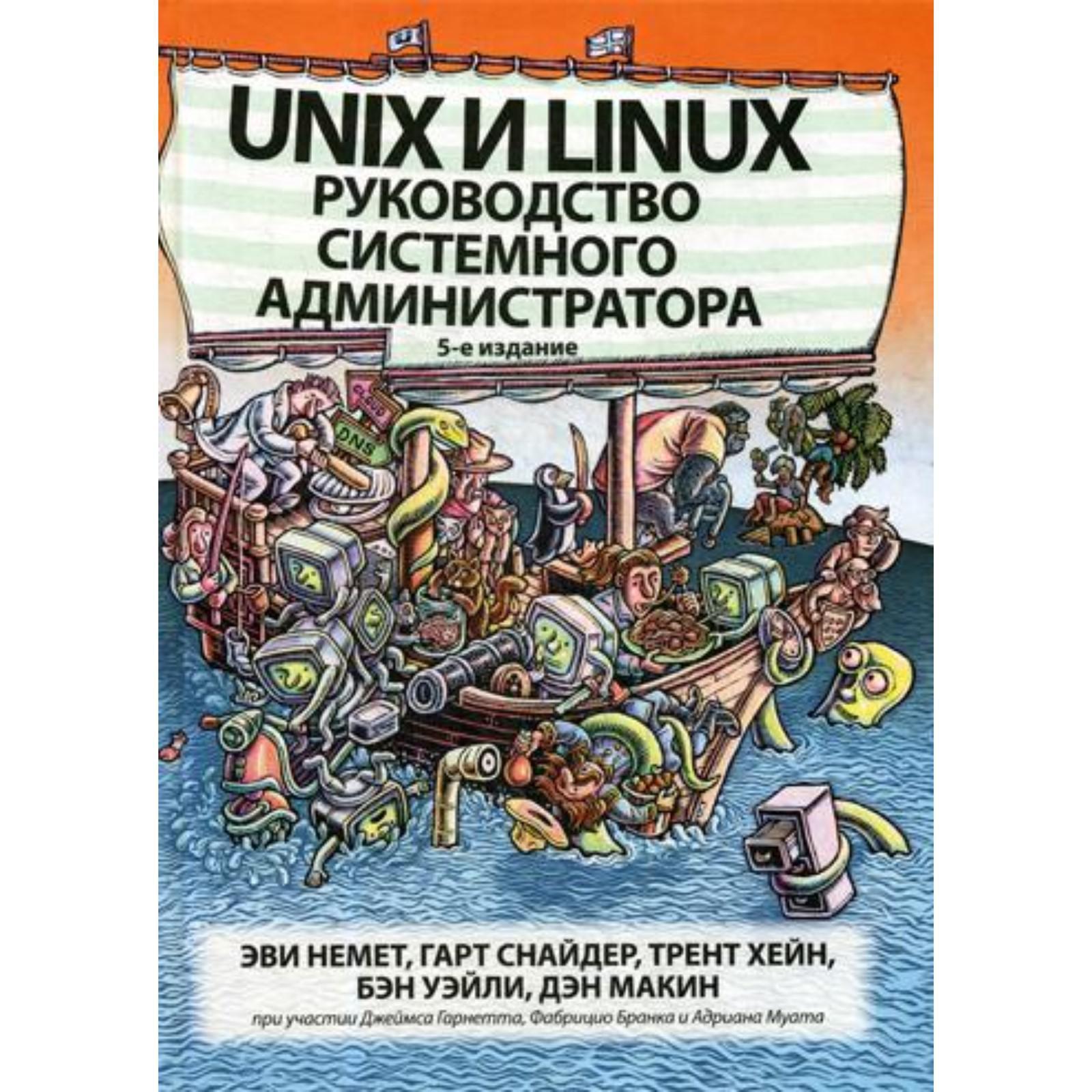 Unix и Linux руководство системного администратора. 9 е издание. Немет Э.,  Снайдер Г., Хейн Т., Уэйли Б., Макин Д.