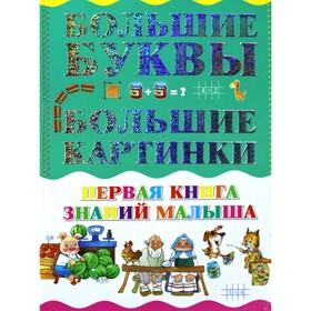 Первая книга знаний малыша. Резькл А. В.