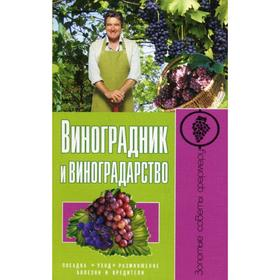 Виноградник и виноградарство. Посадка, уход, размножение, болезни и вредители. Малай С.А.