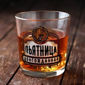 """Стакан для виски """"Пьятница"""" 250 мл"""