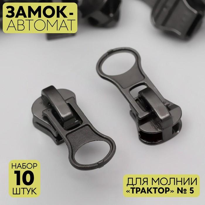 Замок-автомат для молнии «Трактор», №5, 10 шт, цвет чёрный никель