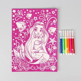 Набор для творчества «Блестящие раскраски: русалочка»