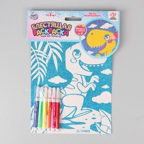 Набор для творчества «Блестящие раскраски: динозаврик»